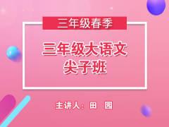 三年级大语文尖子班(春季)