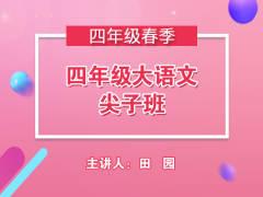 四年级大语文尖子班(春季)