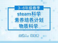steam科学素养培养计划-----物质科学