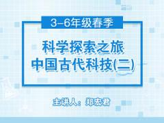 科学探索之旅-----中国古代科技(二)