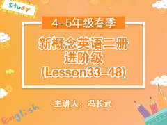 新概念英语二册进阶级(Lesson33-48)