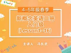 新概念英语二册入门级(Lesson1-16)