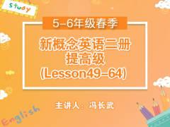 新概念英语二册提高级(Lesson49-64)