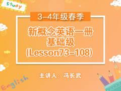 新概念英语一册基础级(Lesson73-108)