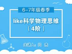 like科学物理思维4阶(春季)