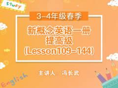新概念英语一册提高级(Lesson109-144)