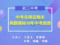 中考名师话期末——典题揭秘18年中考趋势