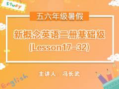 (暑)新概念英语二册基础级(Lesson17-32)