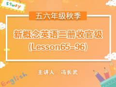 (秋)新概念英语二册收官级(Lesson65-96)
