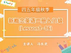 (秋)新概念英语二册入门级(Lesson1-16)