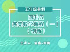 四升五完美数学课程(一)(创新)