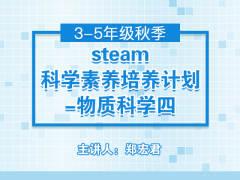 steam科学素养培养计划——物质科学四