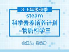 steam科学素养培养计划——物质科学三