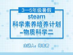 steam科学素养培养计划——物质科学二