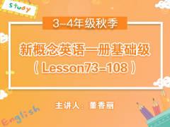 (秋)新概念英语一册基础级(Lesson73-108)