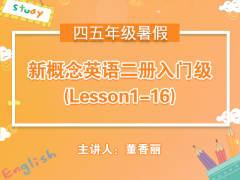 (暑)新概念英语二册入门级(Lesson1-16)