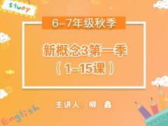 (秋)新概念3第一季(1-15课)