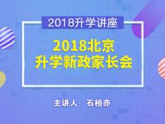 2018北京升学新政家长会